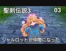 【聖剣伝説3】シャルロットが仲間になった03