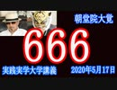 諸説あるが「666」獣は人間だ!ディープステート【 実践実学大学】