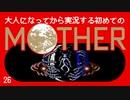 卍【大人になってから実況する初めてのマザー】26(ch限定)
