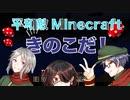 【Minecraft】平和敵Minecraft 5話『きのこの島』【Hoi4鎖国鯖日常編】