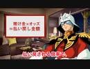 シャアチャンネル Vol.4「ガンダムJRAダービー」スペシャルコンテンツ(CV:池田秀一)