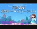 【Vtuber】海野さんごの恋愛サーキュレーション!【歌ってみた】