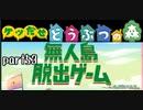 とびだせどうぶつの森実況 part53【ノンケ冒険記☆ケツだせ村の1年間】