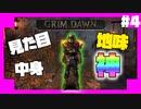 最強の時間泥棒ゲームを初見プレイ!【GrimDawn】PART4