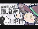 魔導士ささらちゃんと学ぶ魔道講座 1限目【CeVIO解説】