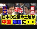 玉木「中国や韓国に日本の企業や土地が買収される!」総理「大変重要な指摘」珍しく玉木氏が良い質疑!最新の面白い国会ニュース