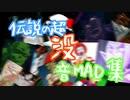伝説の超没音MAD集+言い訳