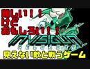 【invisigun】見えない敵と戦うゲームinvisigun【実況】