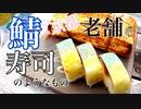 京都老舗の鯖寿司 のようなもの
