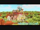 [Minecraft]きのこの森のレストラン
