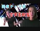 関東チャラ男音声素材集
