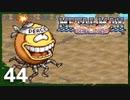【実況】 戦車でGOGO!!【メタルマックスリターンズ】 その44