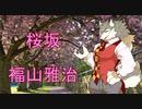 福山雅治さんの「桜坂」を歌ってみた!