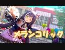 【MMD プリコネ】メランコリック / Melancholic 【F.式キャル】