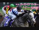 【中央競馬】プロ馬券師よっさんの第15回 ヴィクトリアマイル(GⅠ)
