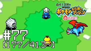【実況】全413匹と友達になるポケモン不思議のダンジョン(赤) #77【177/413~】