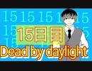 15日目Dead by Daylightキラーレイス100日後にうまくなりたい