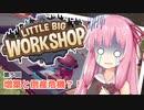 【LITTLE BIG WORKSHOP】200日で成し遂げる、町工場長茜ちゃん#5