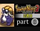 【サモンナイト3(2週目)】殲滅のヴァルキリー part8