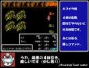 【RTA】FF2「剣盾禁止タイムアタック」part2/4【ゆっくり】