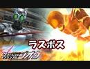 (最終回)(#18)「ラスボス登場!」仮面ライダーコア【仮面ライダー クライマックススクランブル ジオウ】