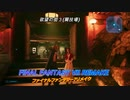 【FINAL FANTASY VII REMAKE】欲望の街3 《映画風》