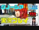 【第111回】ミンゴスが『グノーシア』をプレイ!