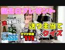 【第111回オマケ放送】ミンゴス、誕生日プレゼントの送り主を正解できるか!?
