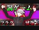 一級フラグ建築士 葛葉VS罰ゲーム【にじさんじ/切り抜き動画】