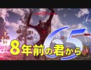 【実況】8年前の君から 第六十五陣【進撃の巨人2 FB】