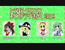 【東方二次創作劇】霊夢と魔理沙のハッピー★クリスマス