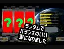 【実況】マリオカート8DXオールランダム珍道中【ピーチ編Part1_1】