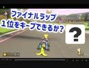 【実況】マリオカート8DXオールランダム珍道中【ピーチ編Part1_2】