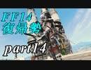 【FF14】エオルゼアの大地再びpart14【実況】