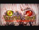 【ギャラ子】サマースカイ・スケッチ【オリジナル】2期13話