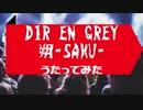 DIR EN GREY/朔-saku-うたってみたww