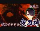 【仁王2】それは秀と吉の物語 66【黄金の城/夜刀神、再び】