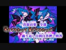 【ニコカラ】キドアイラク(キー+3)【off vocal】