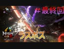 【仁王2】ラスボス!大獄丸 ―最終回ー