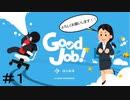 【実況】【Good Job!】どうも、期待の新人社員です【#1】