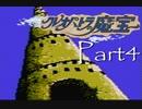 ディスクシステムが生んだ方向音痴RPG【クレオパトラの魔宝】04