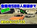 [GTA5]相方のチャンネル登録者が500人を突破するまで終われないGTA5 Part1 - GTAオンライン PC【橙】