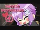 【twisted wonderland】結月ゆかりがディズニーの美男子まみれゲームをする#4【VOICEROID実況】