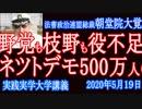 野党も枝野も役不足「オンラインデモ500万人の署名」朝堂院大覚【実践実学大学】