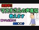 【超簡単】マスオさんの声真似レッスン!!サザエさんもビックリ!?【初代マスオさん】