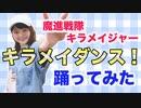 【魔進戦隊キラメイジャー】キラメイダンス!踊ってみた【お家じかん】【かるた】