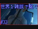 【DEATH STRANDING】配達とたまに雑談 #33【初見実況】