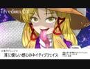 【東方アレンジ】耳に優しい感じのネイティブフェイス