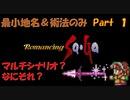 【ロマサガ1】最小地名&術法のみPart1【ゆっくり実況】