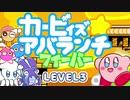 【第3話 星のカービィ生誕28周年】カービィズアバランチフィーバー LEVEL3(Kirby's Avalanche Fever)